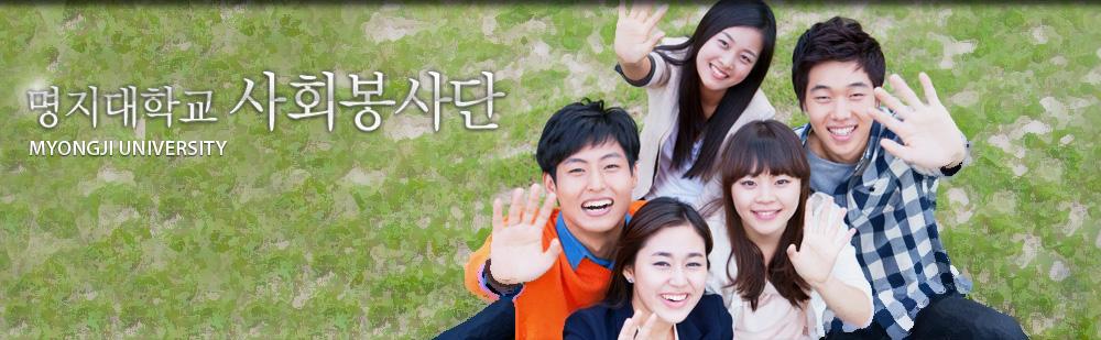 명지대학교 사회봉사단(MYONGJI UNIVERSITY)