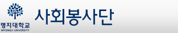 명지대학교 사회봉사단